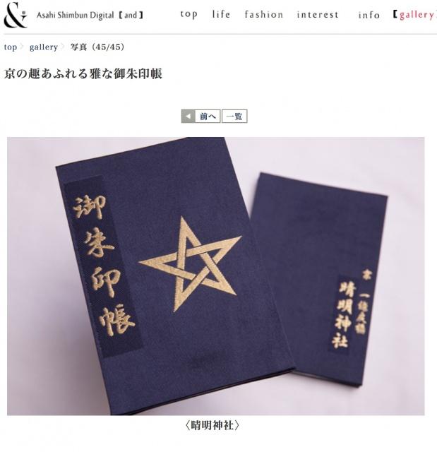 京の趣あふれる雅な御朱印帳(45:45) - 写真特集 - Asahi Shimbun Digital[and]