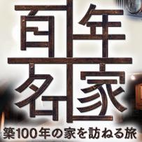 100nen-eye