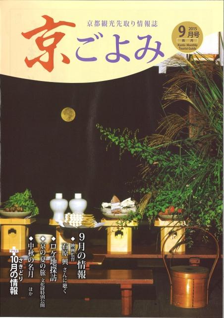 kyogoyomi
