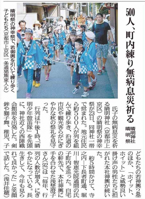 晴明祭2015_京都新聞