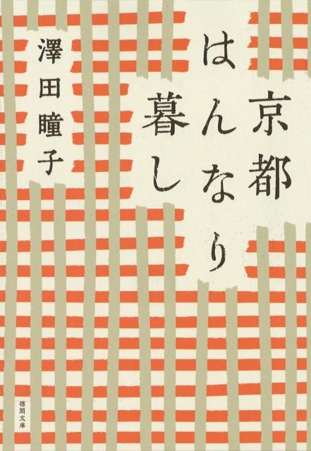 kyotohannarikurashi