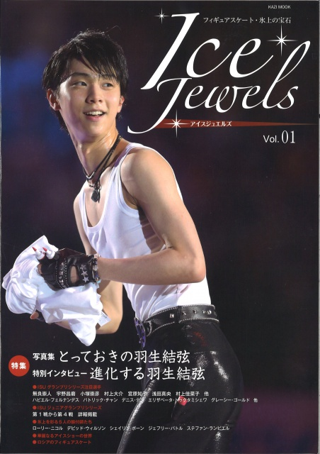 icejewels