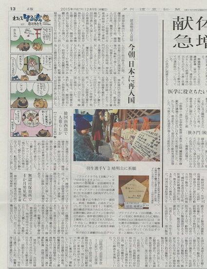 yomiurisinbun20151209