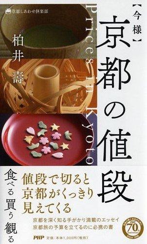 PricesinKyoto