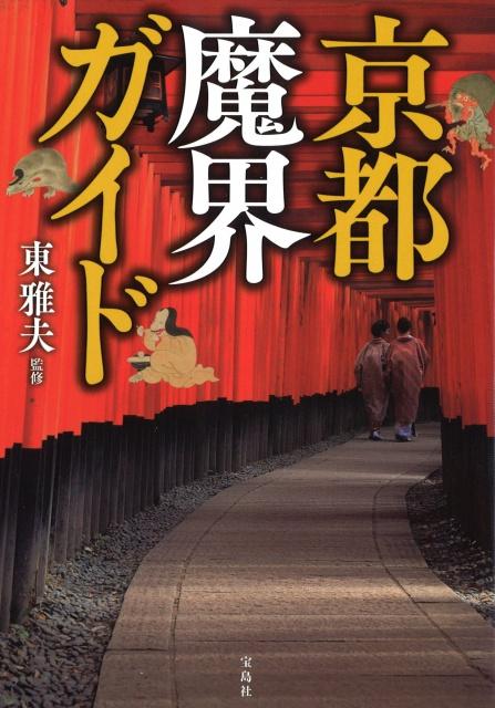 kyotomakaiguide