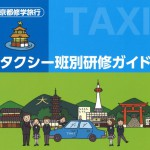 taxi-guide-eye