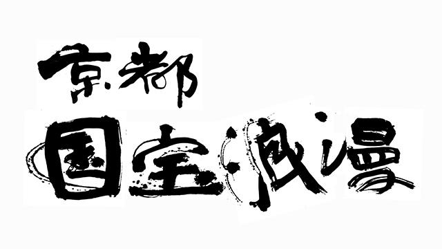 kyoto-kokuho