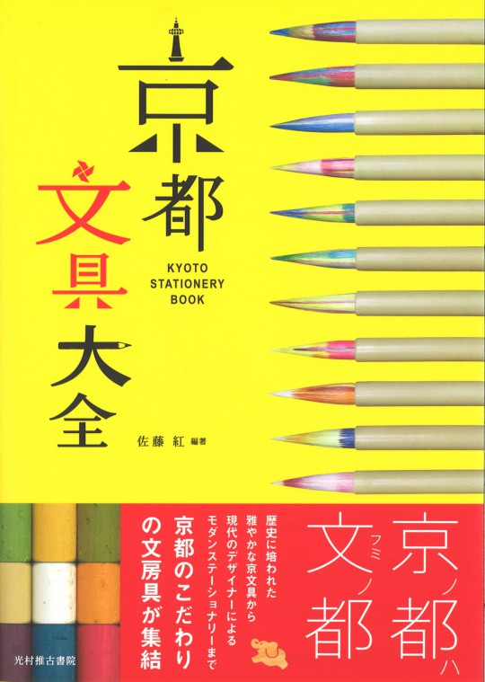 kyotostationerybook