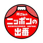 rediscoverjapan-eye