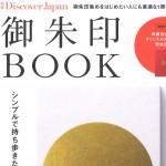 DiscoverJapan-eye