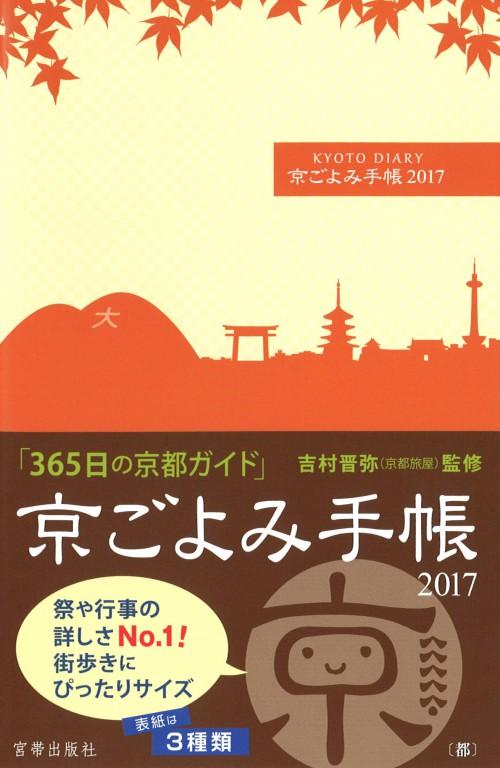 kyogoyomi2017