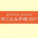 kyogoyomi2017-eye