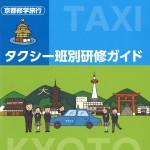 taxi1705-eye