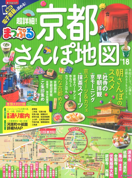 mapple_kyoto