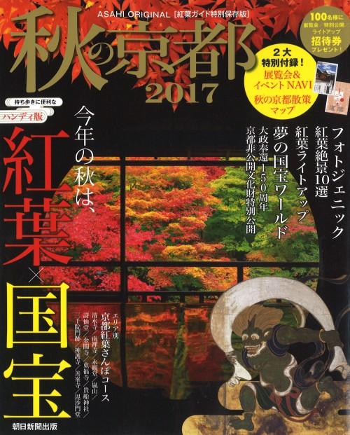 akinokyoto2017