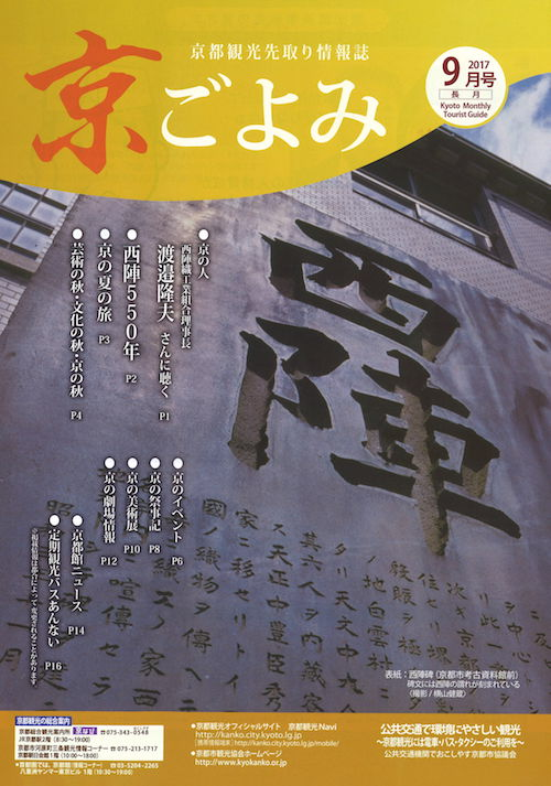 kyogoyomi1709
