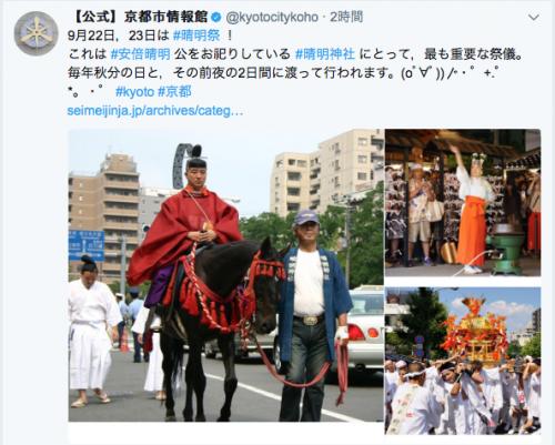 kyotocity_twitter0920