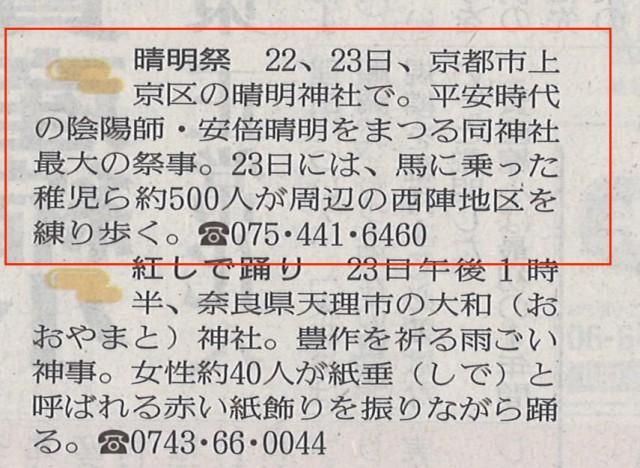yomiuri0921