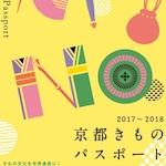 kimono_2017_eye
