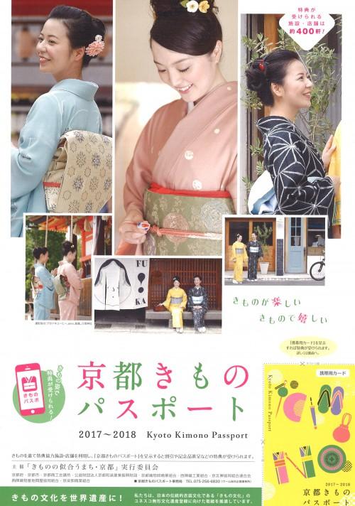 kimonopass1718