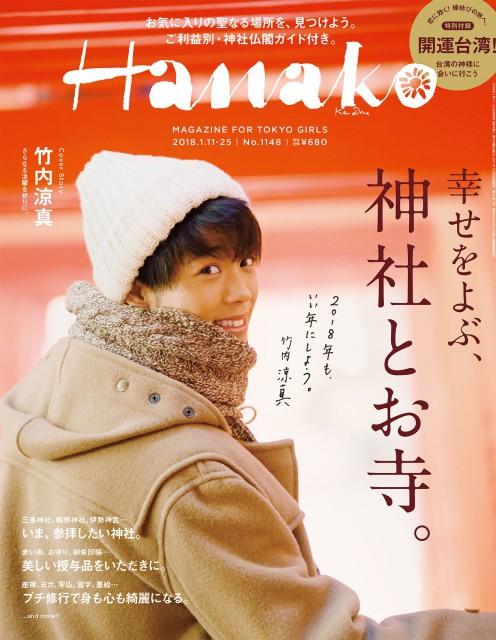 hanako1801