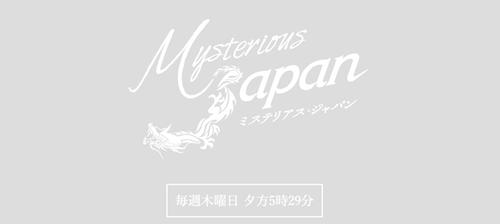 mysteriousjapan