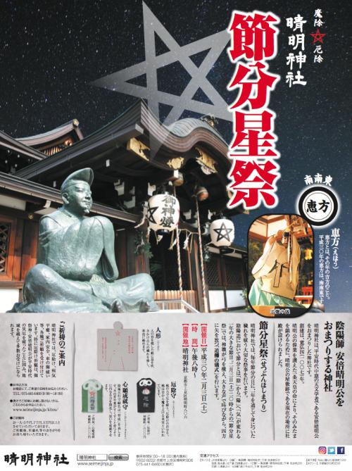 seimeihoshimatsuri_SK18