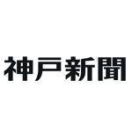kobeshinbun_logo