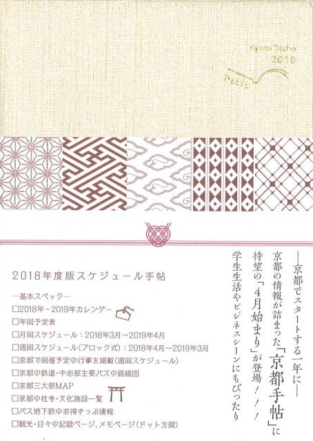 kyoto_techo1804