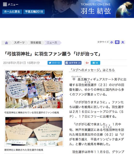 yomiuri180131