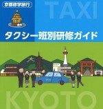 taxiguide2018_eye