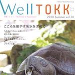 welltokk2018s_e