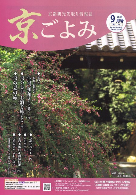 kyogoyomi201809
