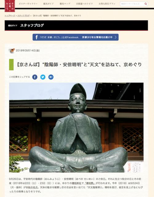 soudakyoto1809