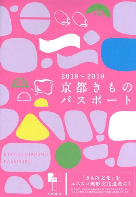 kimono18-19
