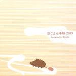 kyogoyomi_eye